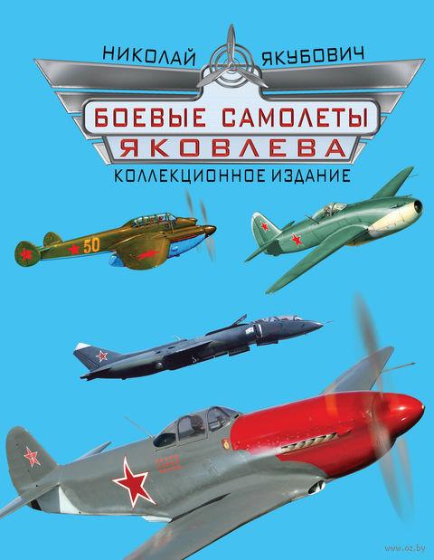 Боевые самолеты Яковлева. Коллекционное издание. Николай Якубович