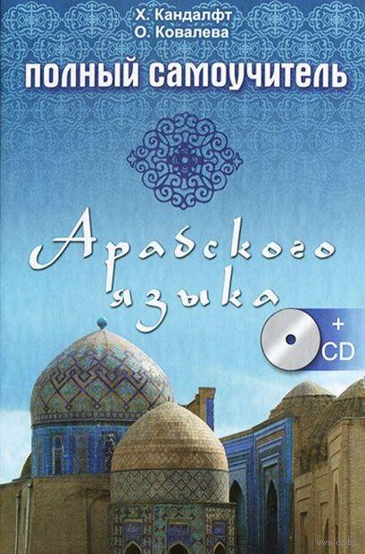 Полный самоучитель арабского языка (+ CD). Ольга Ковалева, Хекмат Кандалфт