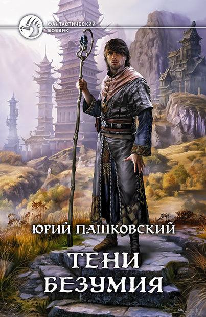 Тени безумия. Юрий Пашковский