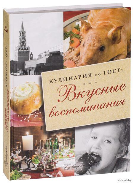 Кулинария по ГОСТу. Вкусные воспоминания. В. Большаков