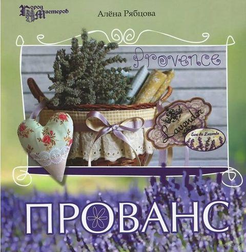 Прованс. Алена Рябцова