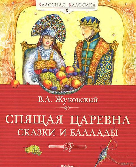Спящая царевна. Сказки и баллады. Василий Жуковский