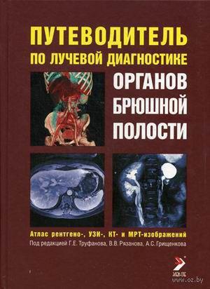 Путеводитель по лучевой диагностике органов брюшной полости