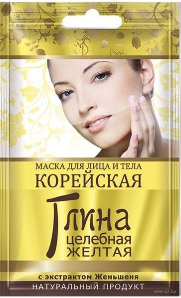 """Маска косметическая для лица и тела """"Целебная глина желтая"""" (30 мл)"""