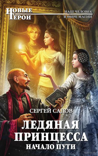 Ледяная принцесса. Начало пути. Сергей Садов