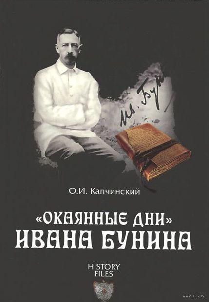 """""""Окаянные дни"""" Ивана Бунина. Олег Капчинский"""