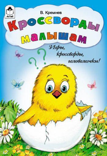 Кроссворды малышам. Владимир Кремнев