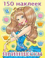 Принцессы-2. Раскраска с наклейками