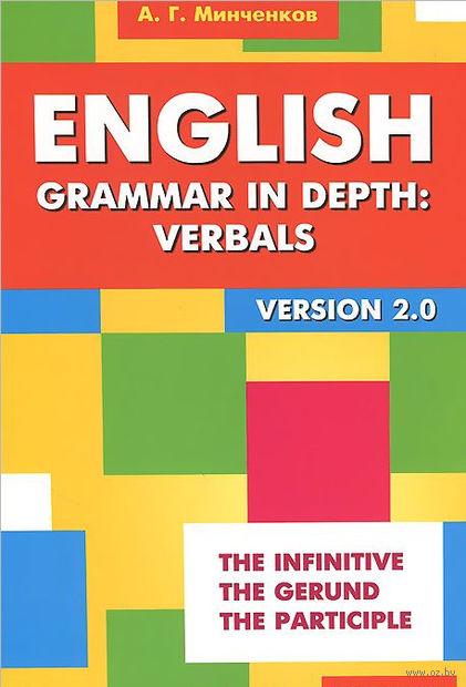 English Grammar in Depth. Verbals. Алексей Минченков