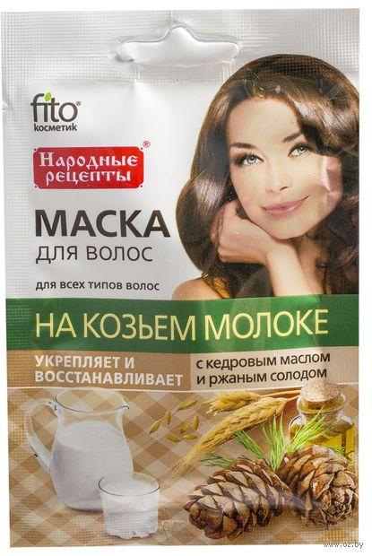 """Маска для волос """"На козьем молоке с кедровым маслом и солодом"""" (30 мл)"""