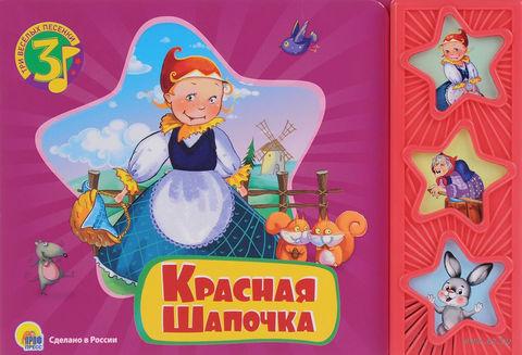 Красная Шапочка. Книжка-игрушка — фото, картинка