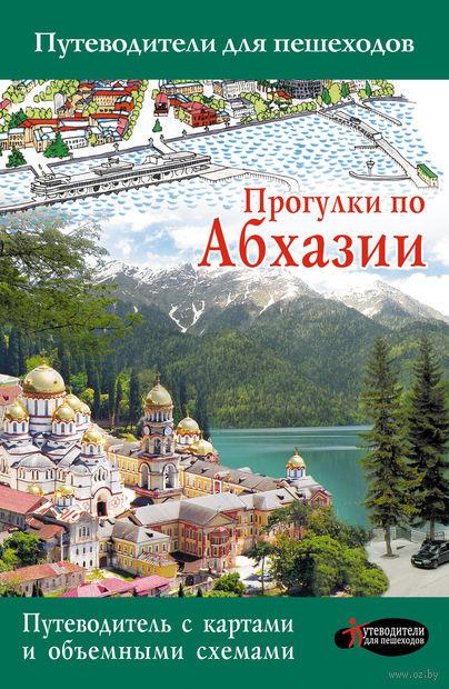 Прогулки по Абхазии. Т. Головина
