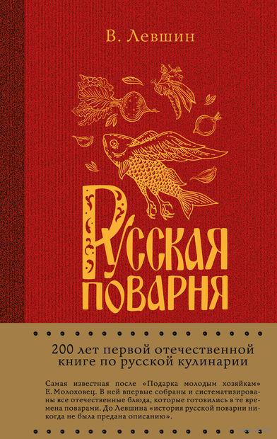 Русская поварня — фото, картинка