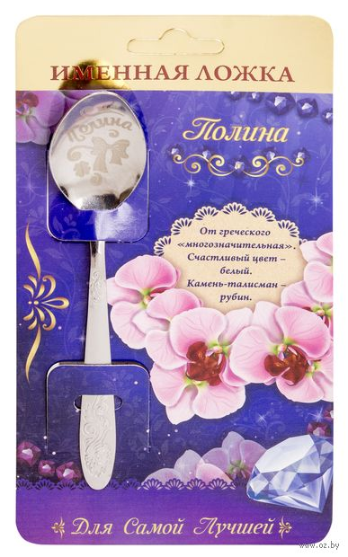 """Ложка на открытке """"Полина"""" (137 мм) — фото, картинка"""
