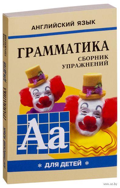 Грамматика английского языка для школьников. Книга 1 — фото, картинка