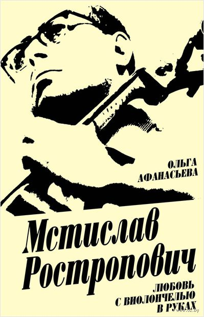 Мстислав Ростропович. Любовь с виолончелью в руках — фото, картинка