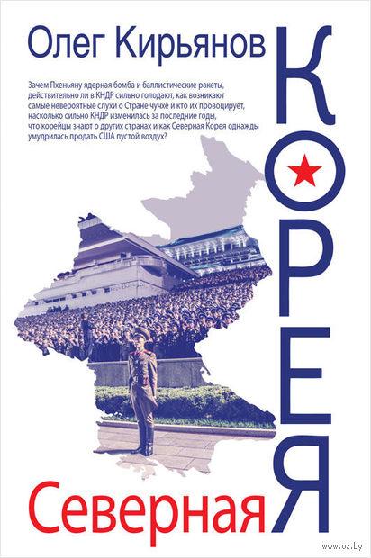 Северная Корея — фото, картинка