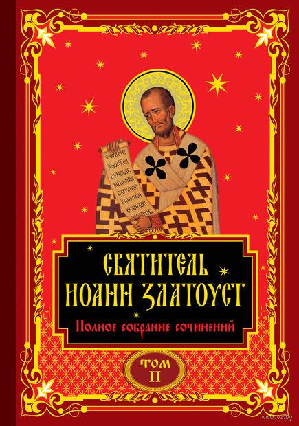Полное собрание сочинений святителя Иоанна Златоуста в двенадцати томах. Том II — фото, картинка