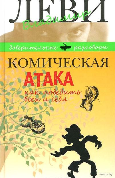 Комическая атака. Владимир Леви
