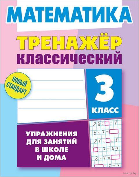 Математика. Тренажёр классический. 3 класс — фото, картинка