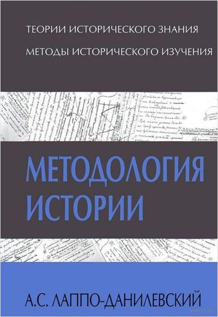 Методология истории — фото, картинка