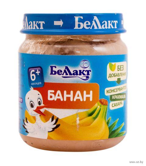"Детское пюре Беллакт ""Банан"" (100 г) — фото, картинка"