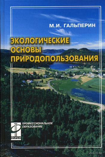 Экологические основы природопользования. Михаил Гальперин