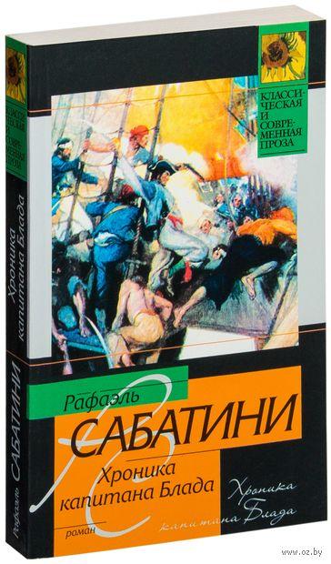 Хроника капитана Блада. Рафаэль Сабатини