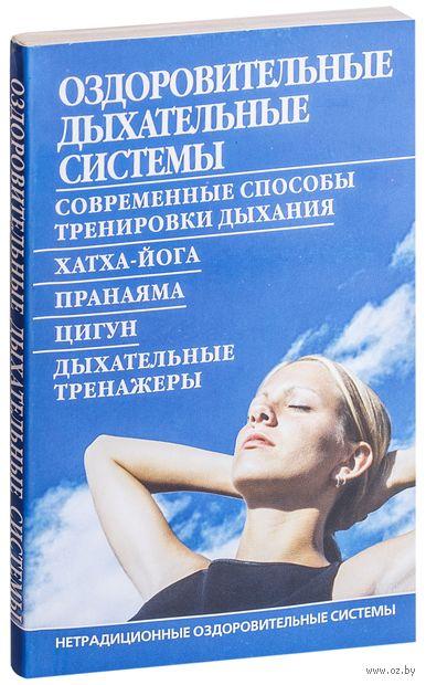 Оздоровительные дыхательные системы. Борис Бах
