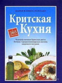 Критская кухня. Мария Псилаки, Никос Псилакис