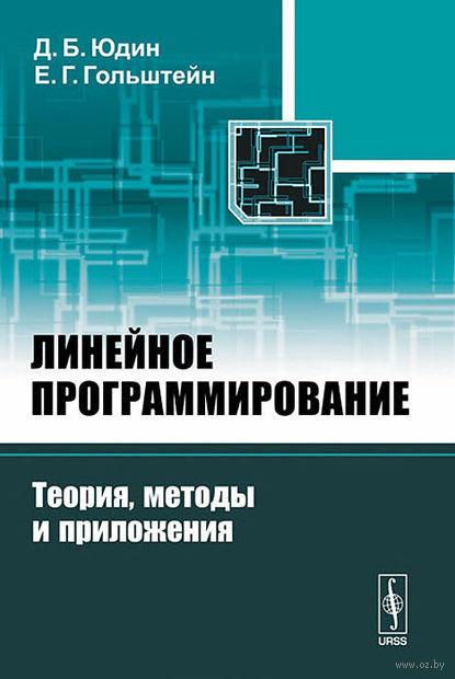 Линейное программирование: Теория, методы и приложения. Д. Юдин, Евгений Гольштейн