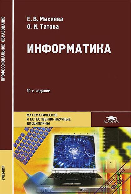 Информатика. Елена Михеева, Ольга Титова