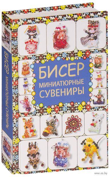 Бисер. Миниатюрные сувениры. Татьяна Татьянина