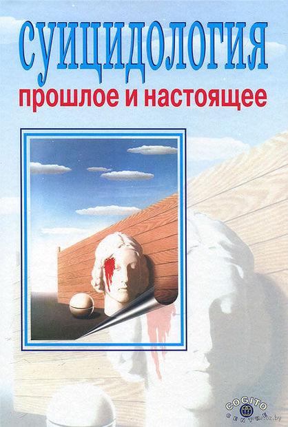 Суицидология. Прошлое и настоящее. Александр Моховиков