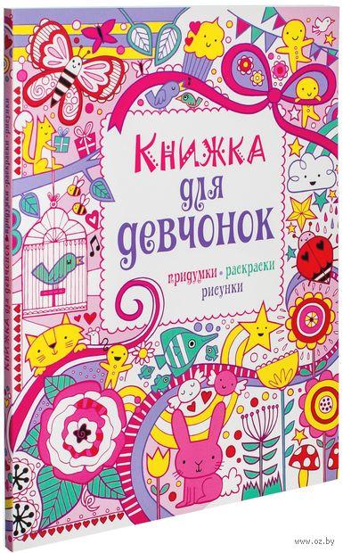 Книжка для девчонок. Придумки, раскраски, рисунки