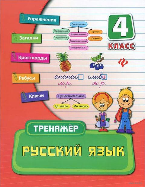 Русский язык. 4 класс. Ольга Конобевская