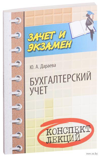 Бухгалтерский учет. Конспект лекций. Юлия Дараева