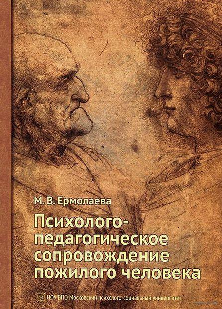 Психолого-педагогическое сопровождение пожилого человека. Марина Ермолаева