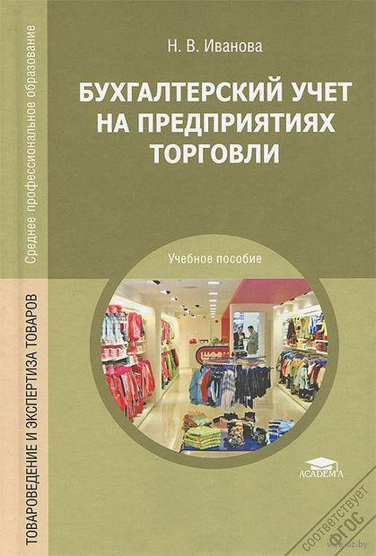 Бухгалтерский учет на предприятиях торговли. Надежда Иванова