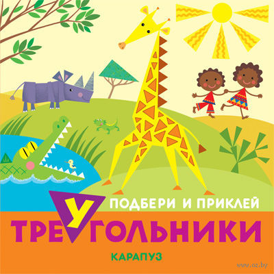 Треугольники. Животные. Сергей Савушкин