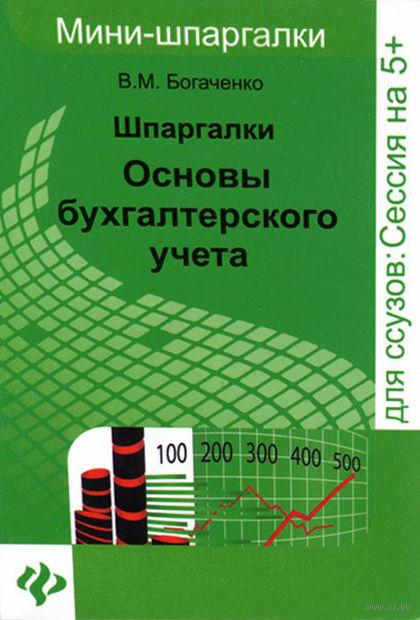 Основы бухгалтерского учета. Шпаргалки. Вера Богаченко