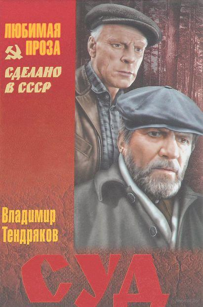 Суд. Владимир Тендряков