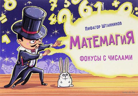 Матемагия. Фокусы с числами. Пифагор Штанников