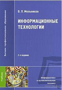 Информационные технологии. Владимир Мельников