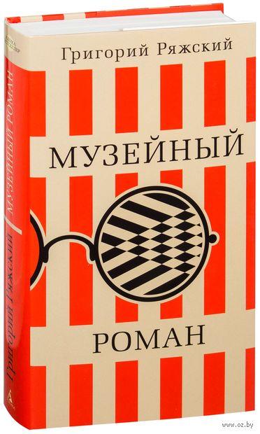Музейный роман. Григорий Ряжский