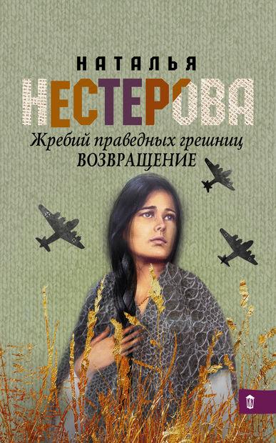 Жребий праведных грешниц. Возвращение (м). Наталья Нестерова
