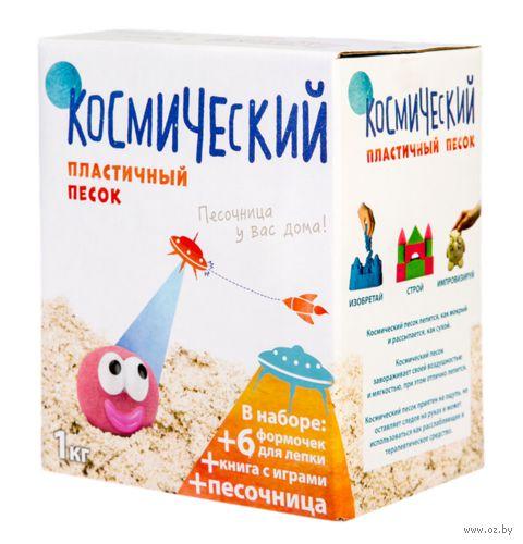 """Набор для лепки из песка """"Космический"""" (голубой; 1 кг) — фото, картинка"""