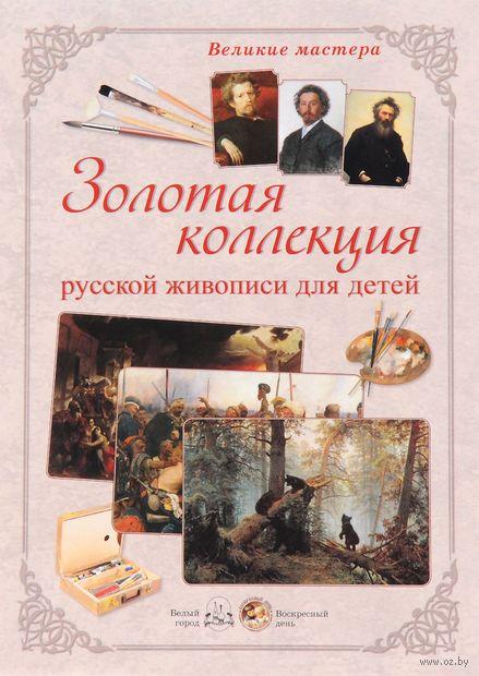 Золотая коллекция русской живописи для детей. Великие мастера — фото, картинка