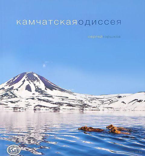 Камчатская одиссея. Фотоальбом — фото, картинка