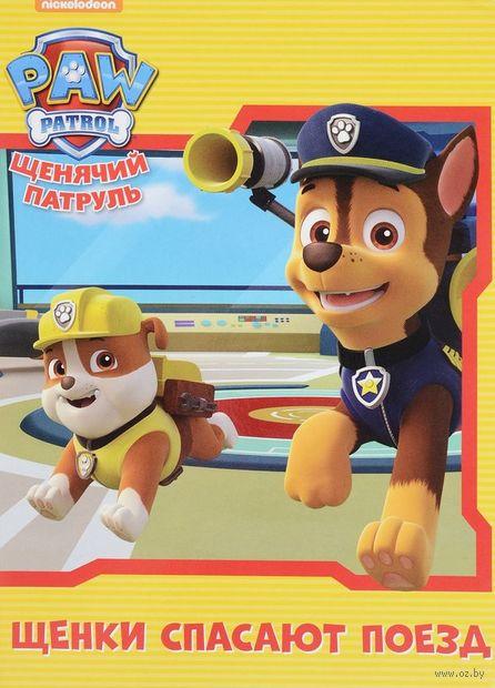 Щенячий патруль. Щенки спасают поезд — фото, картинка